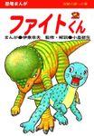 ファイトくん 第2巻 冒険の旅への巻