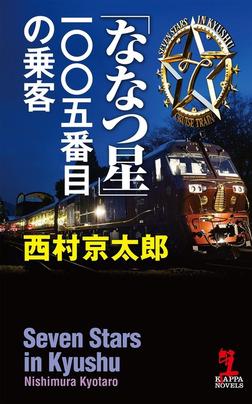 「ななつ星」一〇〇五番目の乗客-電子書籍