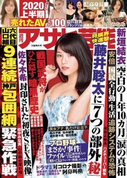 週刊アサヒ芸能 2020年07月16日号-電子書籍