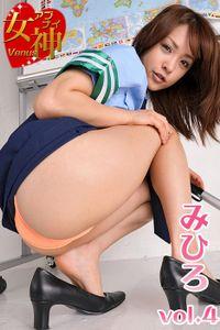 アブナイ女神☆みひろ vol.4