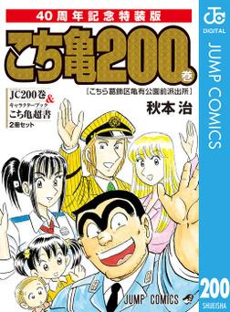 こちら葛飾区亀有公園前派出所200巻 40周年記念特装版-電子書籍
