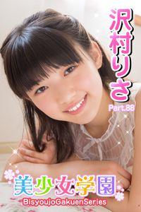 美少女学園 沢村りさ Part.88