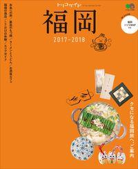 トリコガイド 福岡2017-2018