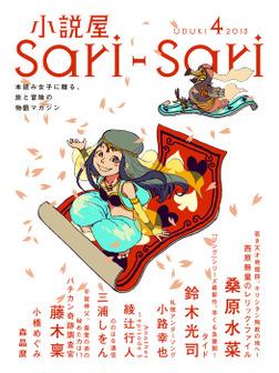 小説屋sari-sari 2013年4月号-電子書籍