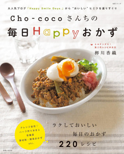 Cho‐cocoさんちの毎日Happyおかず-電子書籍
