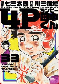 4P田中くん 33巻-電子書籍