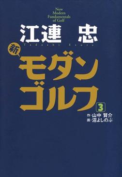 江連忠 新モダンゴルフ(3)-電子書籍