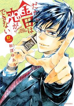だから金田は恋ができない 分冊版(7)-電子書籍