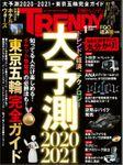 日経トレンディ 2020年1月号 [雑誌]