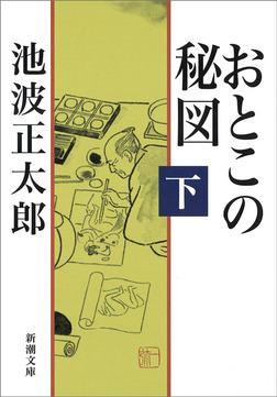 おとこの秘図(下)-電子書籍