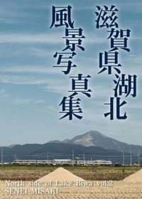 North side of Lake Biwa vol.2
