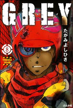 GREY(分冊版) 【第8話】-電子書籍