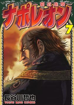 ナポレオン~覇道進撃~(7)-電子書籍