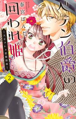 ペテン伯爵の囲われ姫 ―大正ヲトメ恋術指南― 2-電子書籍