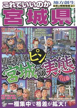 日本の特別地域 特別編集71 これでいいのか宮城県-電子書籍