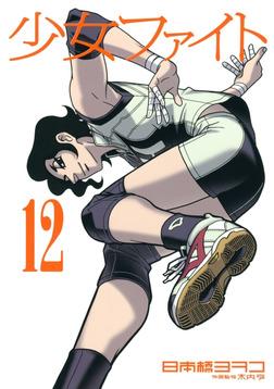 少女ファイト(12)-電子書籍