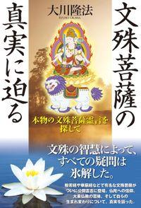 文殊菩薩の真実に迫る 本物の文殊菩薩霊言を探して