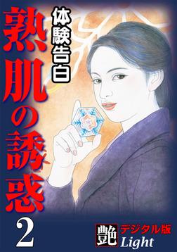 【体験告白】熟肌の誘惑02 『艶』デジタル版Light-電子書籍