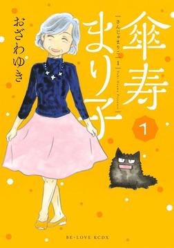 傘寿まり子(1)-電子書籍