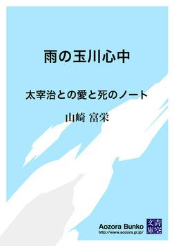 雨の玉川心中 太宰治との愛と死のノート-電子書籍