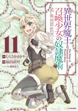 異世界魔王と召喚少女の奴隷魔術(11)-電子書籍