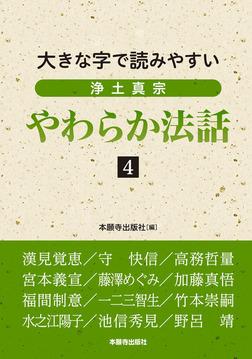 浄土真宗やわらか法話4-電子書籍