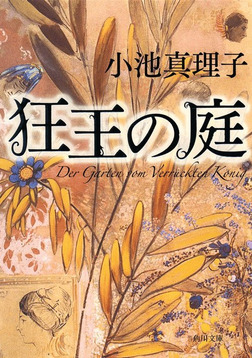 狂王の庭-電子書籍