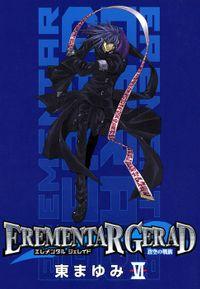 EREMENTAR GERAD -蒼空の戦旗- 6巻