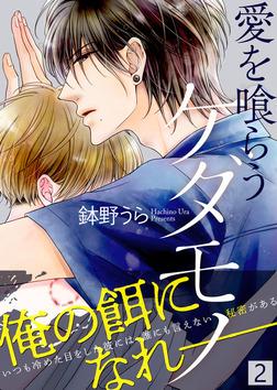 【特典付き合本】愛を喰らうケダモノ(2)-電子書籍