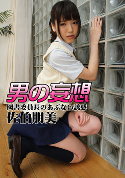 男の妄想 佐伯朋美 図書委員長のあぶない誘惑-電子書籍