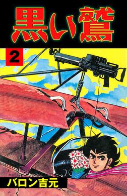黒い鷲2-電子書籍