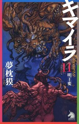 キマイラ11 明王変-電子書籍