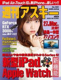 週刊アスキーNo.1301(2020年9月22日発行)