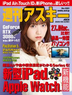 週刊アスキーNo.1301(2020年9月22日発行)-電子書籍