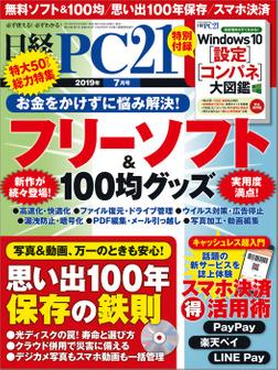 日経PC21(ピーシーニジュウイチ) 2019年7月号 [雑誌]-電子書籍