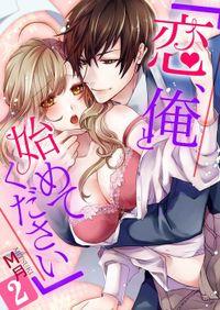 「恋、俺と始めてください」 2