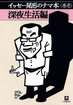 イッセー尾形のナマ本(巻壱)深夜生活編(小学館文庫)-電子書籍