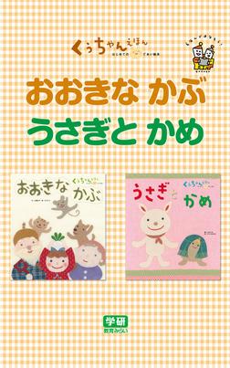 おおきな  かぶ☆うさぎと  かめ-電子書籍