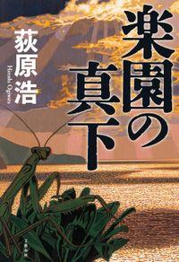 楽園の真下(文春e-Books)