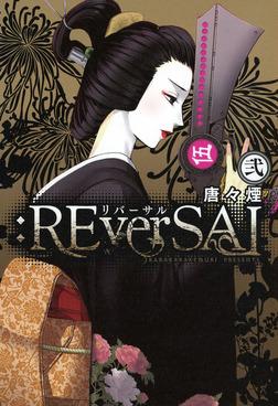 :REverSAL 2巻-電子書籍