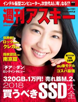 週刊アスキー No.1161(2018年1月16日発行)-電子書籍