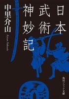 日本武術神妙記