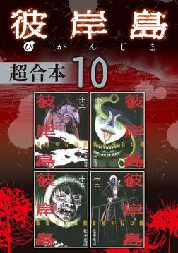 彼岸島 超合本版(10)-電子書籍