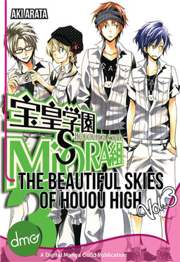 The Beautiful Skies of Houou High Vol.3