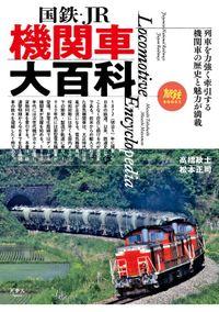旅鉄BOOKS 027 国鉄・JR 機関車大百科