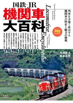 旅鉄BOOKS 027 国鉄・JR 機関車大百科-電子書籍