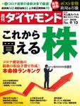 週刊ダイヤモンド 20年9月12日号