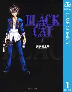 BLACK CAT 1-電子書籍