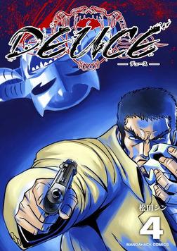 DEUCE第4巻-電子書籍