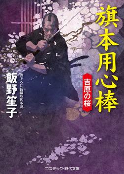 旗本用心棒 吉原の桜-電子書籍